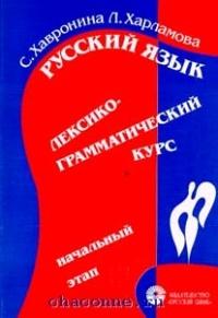 Русский язык. Лексико-грамматический курс. Начальный этап
